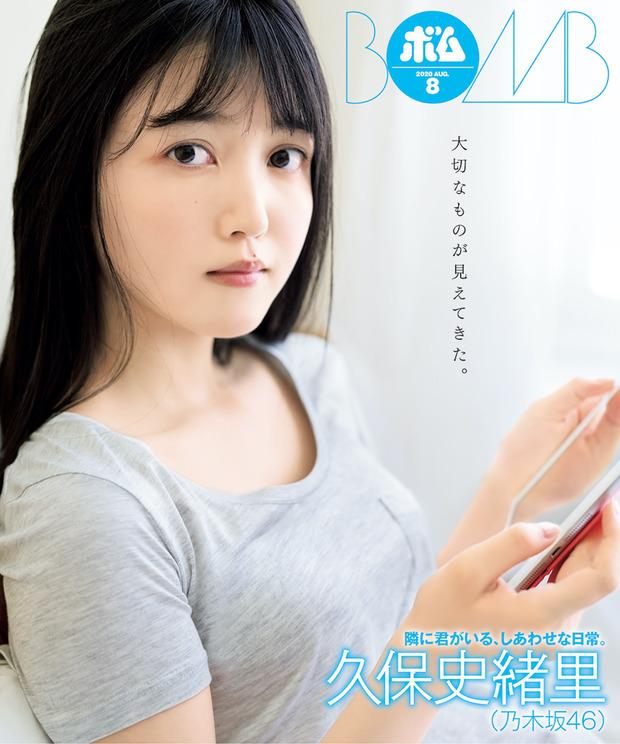 久保史緒里(乃木坂46)『ボム8月号』裏表紙