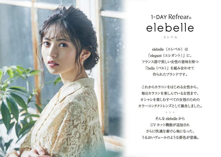 乃木坂46 齋藤飛鳥『elebelle』