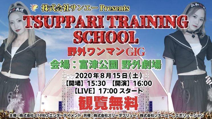 <TSUPPARI TRAINING SCHOOL 野外ワンマンGIG>