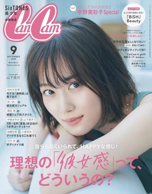 乃木坂46 山下美月『CanCam9月号』(小学館)表紙