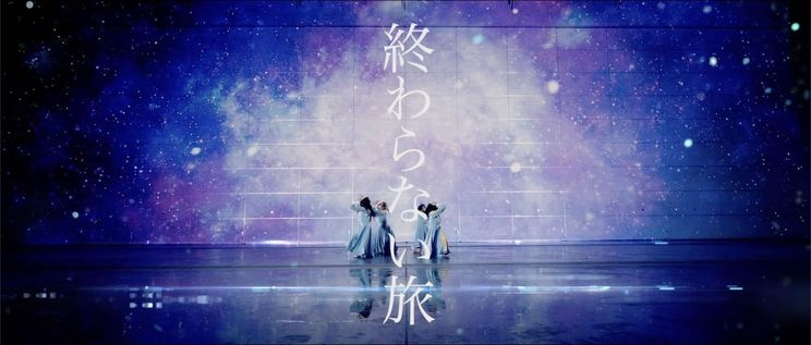 「終わらない旅」MVより
