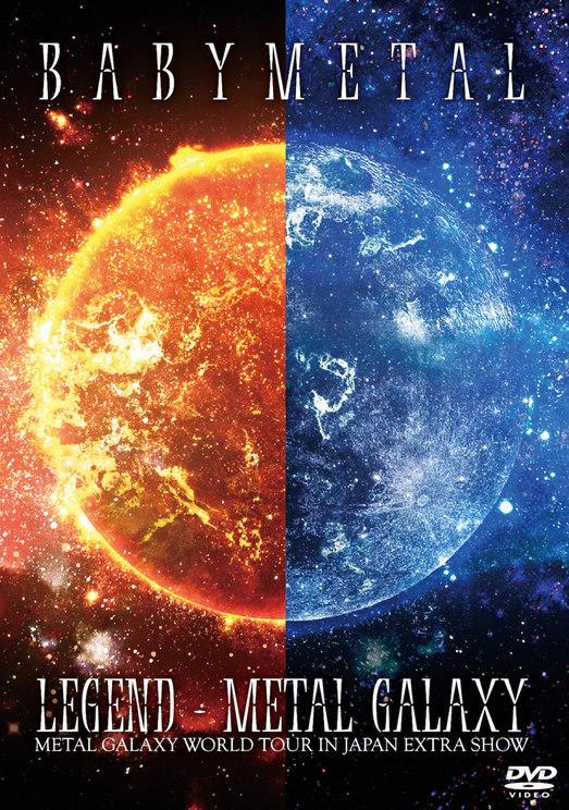 『LEGEND - METAL GALAXY (METAL GALAXY WORLD TOUR IN JAPAN EXTRA SHOW)』【2DVD】