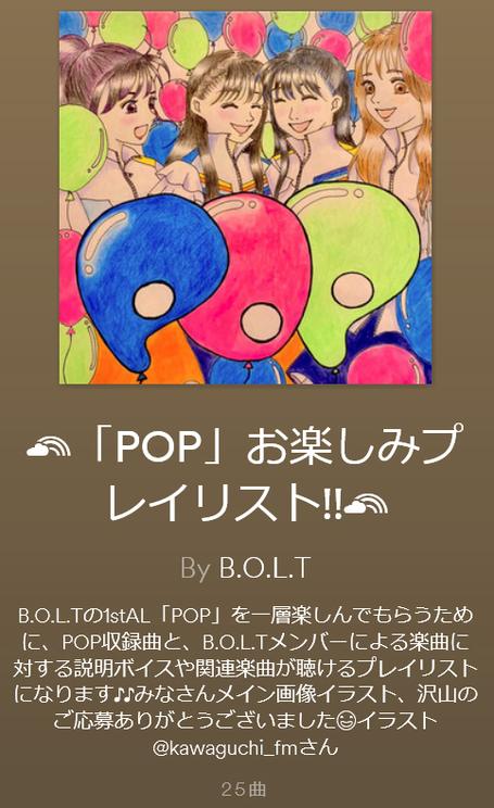 Spotify『POPお楽しみプレイリスト』
