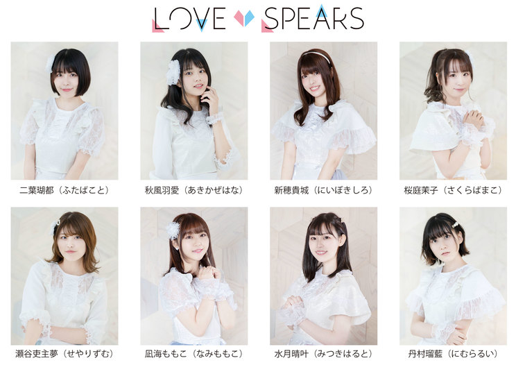 LOVE SPEARS
