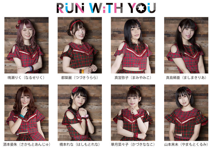 RUN WiTH YOU