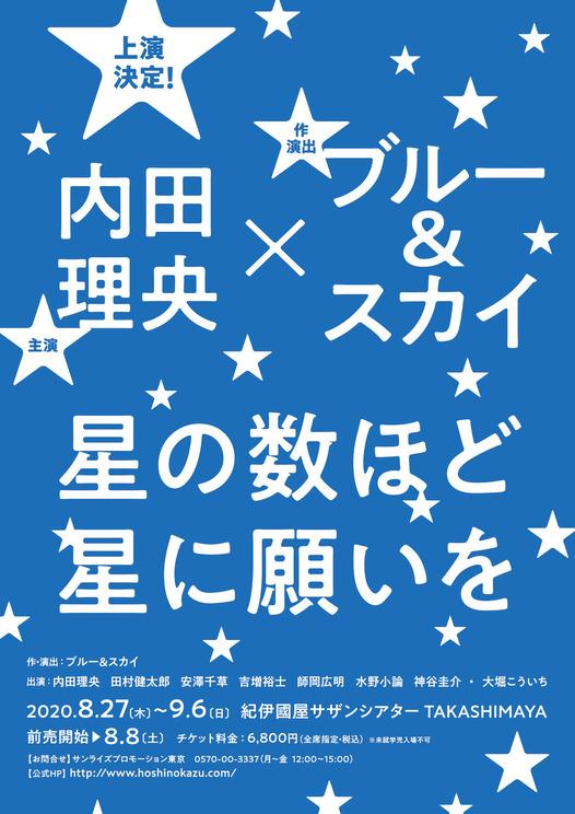 舞台<星の数ほど星に願いを>チラシ