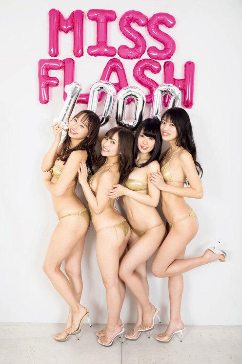 ミスFLASH2020(C)光文社/増刊FLASH DIAMOND 写真◎岩松喜平
