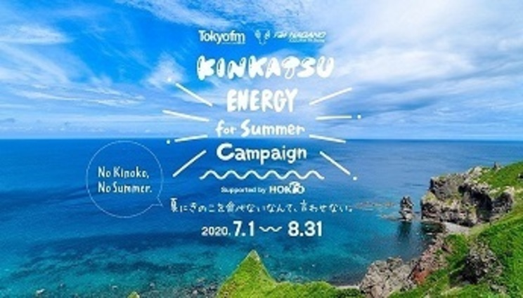 KINKATSU ENERGY for Summer Campaign