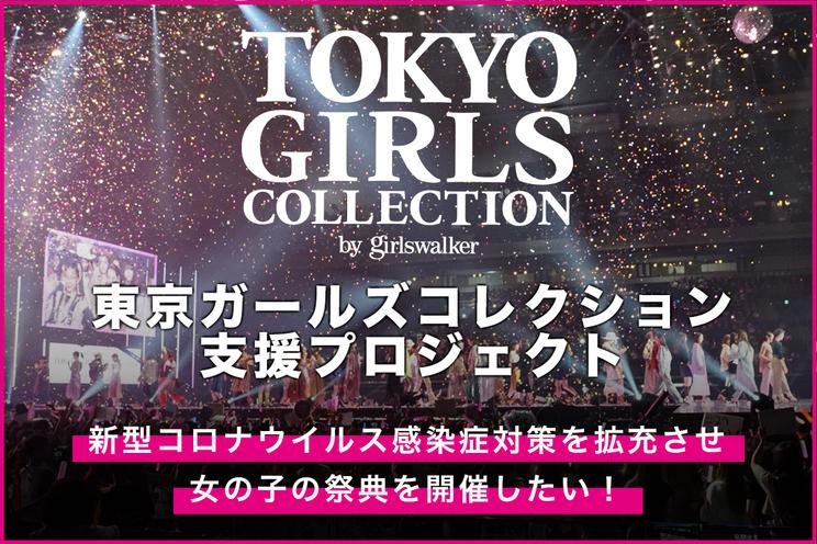 東京ガールズコレクション支援プロジェクト
