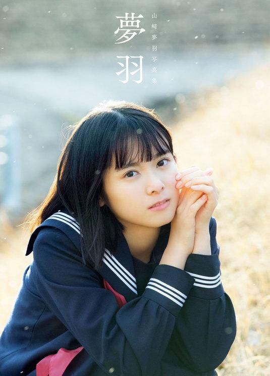 山﨑夢羽1st写真集『夢羽』(撮影:西田幸樹 ワニブックス刊)