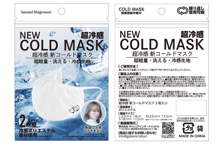 『超冷感NEW COLD MASK』コラボレーションモデル