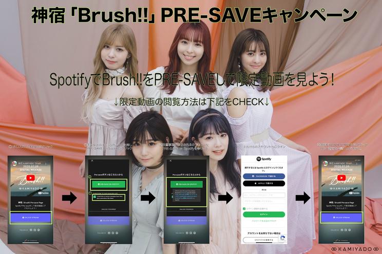 神宿「Brush!!」Spotify Pre-saveキャンペーン