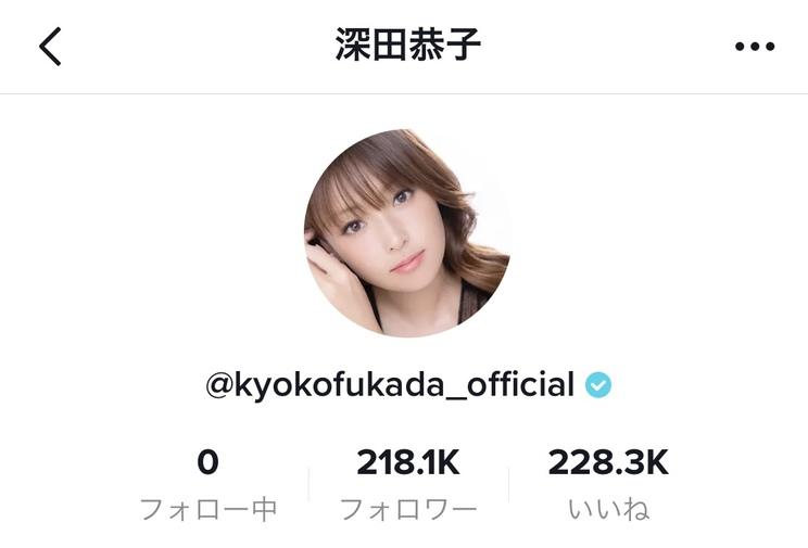深田恭子公式TikTok公式アカウント