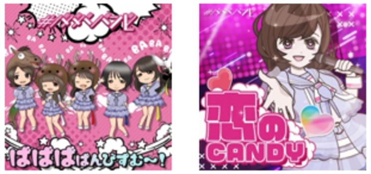 「ばばばばんびずむ~!!」「恋のキャンディ」