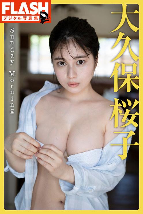 FLASHデジタル写真集『大久保桜子 Sunday Morning』