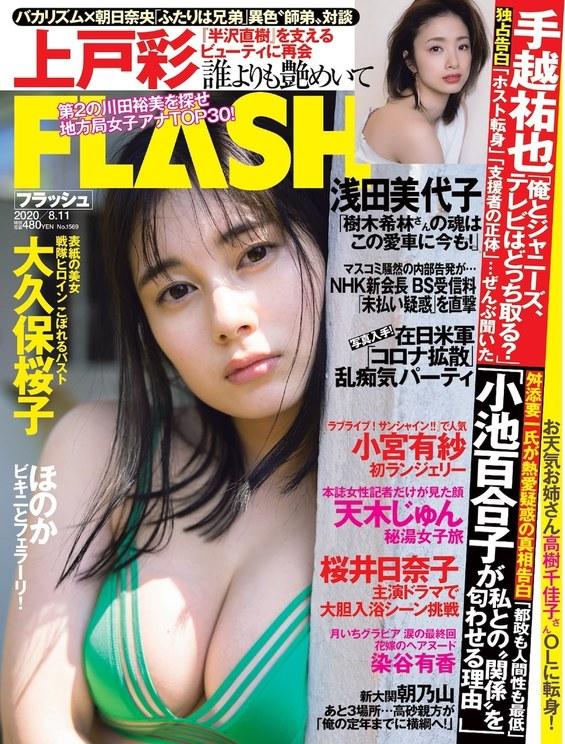 大久保桜子(C)光文社/週刊FLASH 写真:矢西誠二