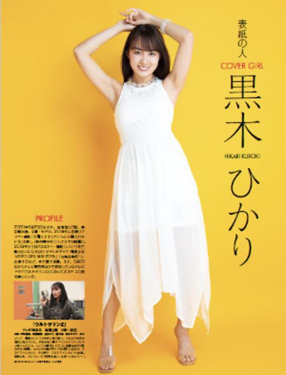 黒木ひかり 『週刊アスキー特別編集 週アス2020August』より
