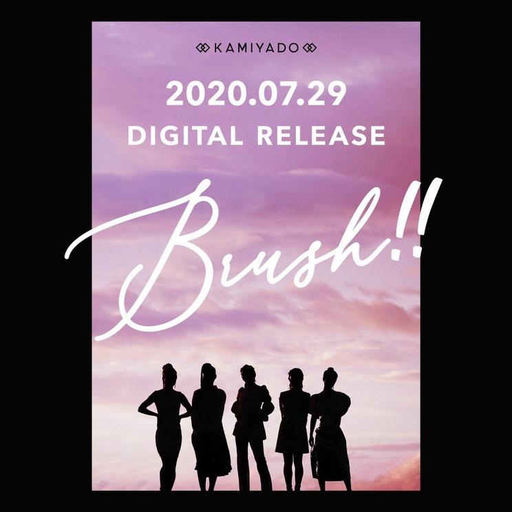 「Brush!!」ティーザーポスター