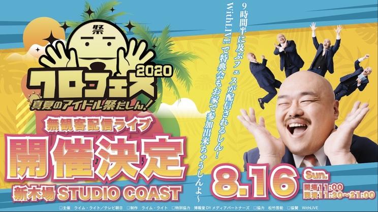 <クロフェス2020~真夏のアイドル祭だしん~>