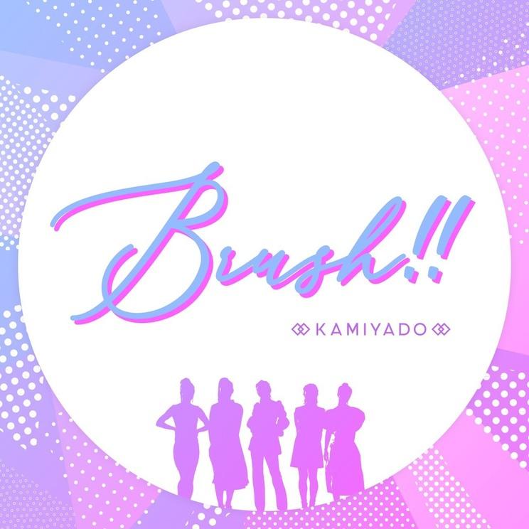 「Brush!!」