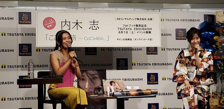 <内木志フォトブック『こころの旅~CoCo46n.』 発売イベント>(8月1日/大阪・TSUTAYA EBISUBASHI)