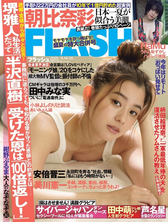 『FLASH』8月4日発売号表紙(C)光文社/週刊『FLASH』