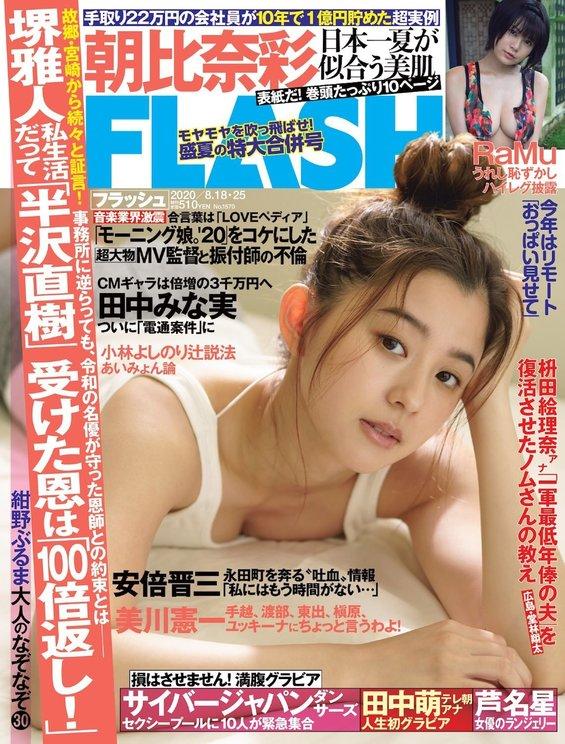 『FLASH』8月4日発売号表紙 (C)光文社/週刊『FLASH』