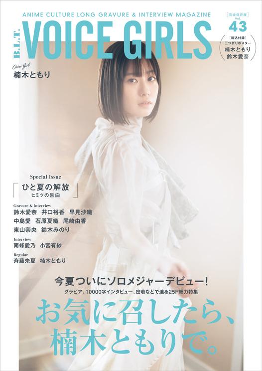 『B.L.T. VOICE GIRLS Vol.43』(東京ニュース通信社刊)【表紙:楠木ともり】