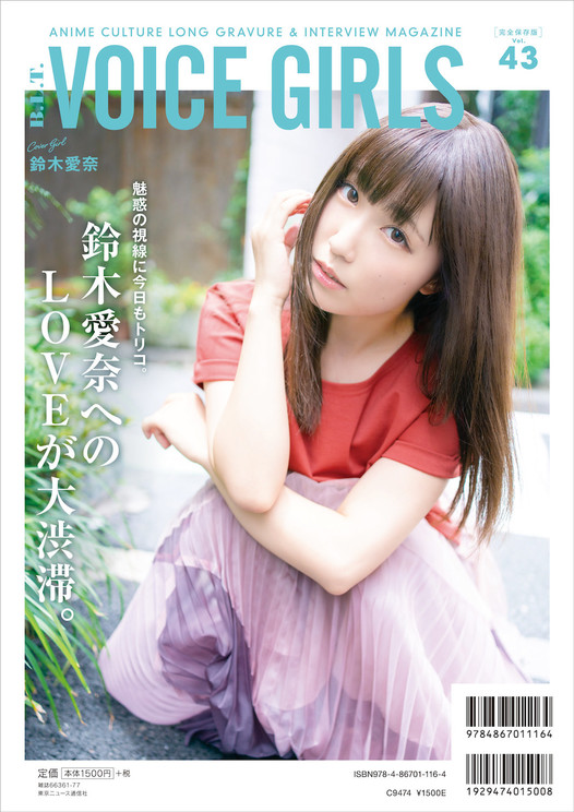 『B.L.T. VOICE GIRLS Vol.43』(東京ニュース通信社刊)【裏表紙:鈴木愛奈】