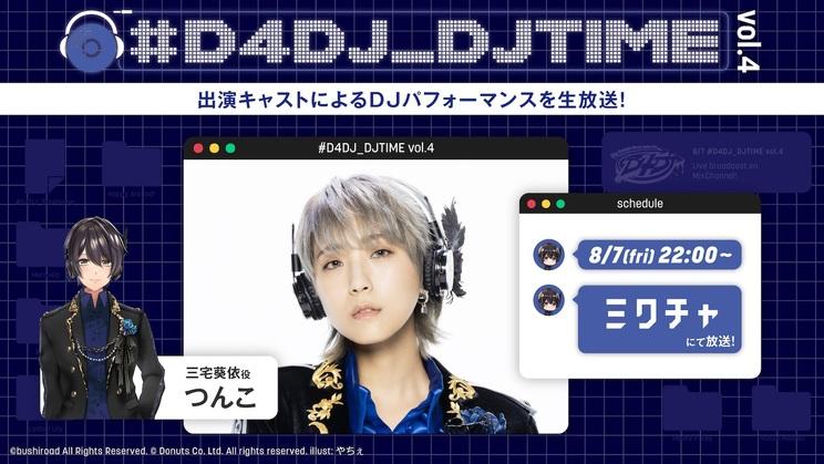<#D4DJ_DJTIME vol.4>