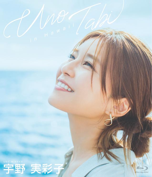 AAA 宇野実彩子『うの旅 in Hawaii』【Blu-ray】(©2020Liverpool)