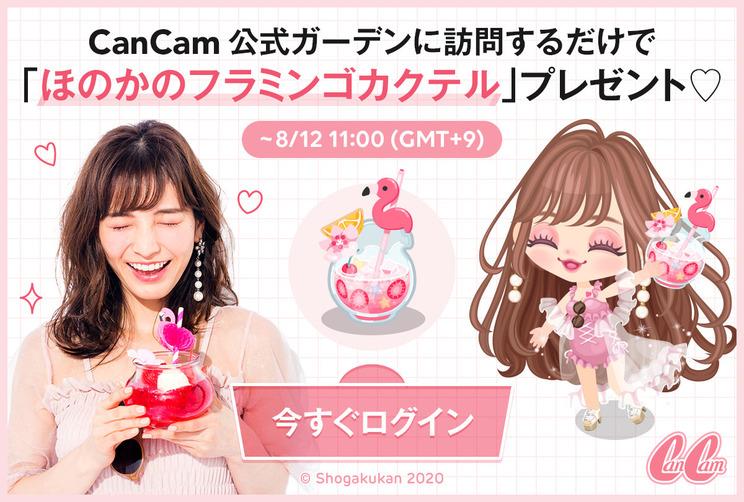 ほのか「LINE プレイ」CanCam Model's Collection