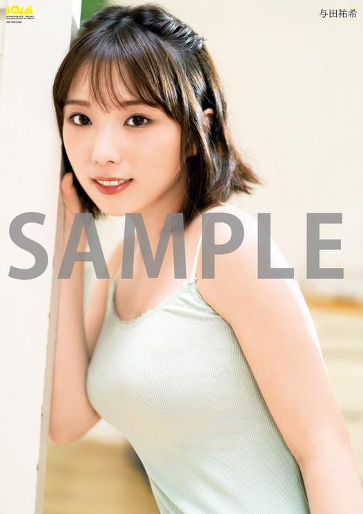 超ビッグ(B2サイズ)両面ポスター 与田祐希(乃木坂46)