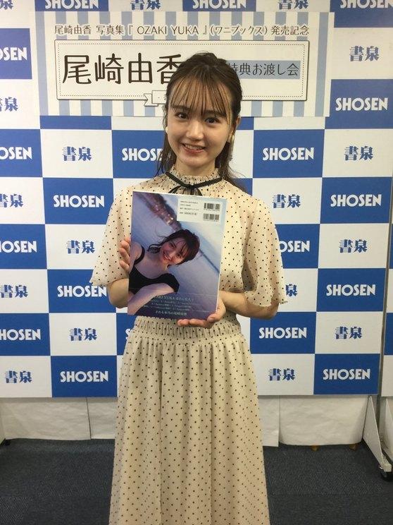 尾崎由香 写真集『OZAKI YUKA』発売記念イベント 書泉グランデ(2020年8月10日)