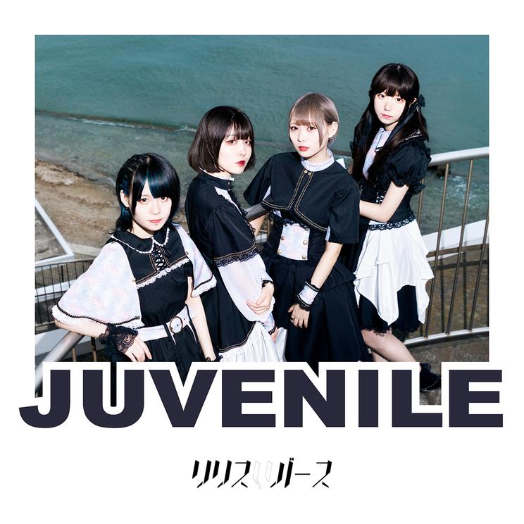 デジタルミニアルバム『JUVENILE』