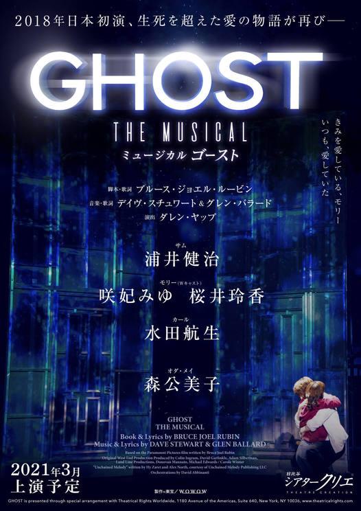 ミュージカル<ゴースト>