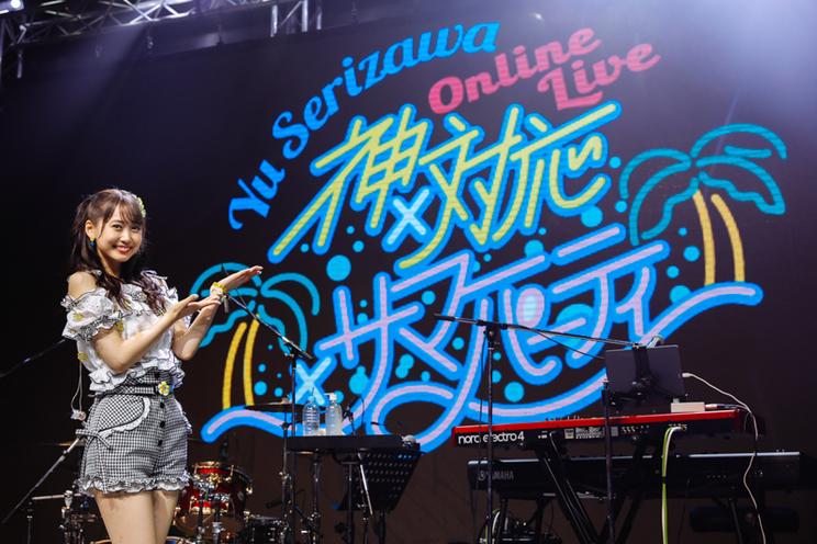 <Yu Serizawa Online Live 〜神×対応×サマーパーティ〜>(2020年8月15日)