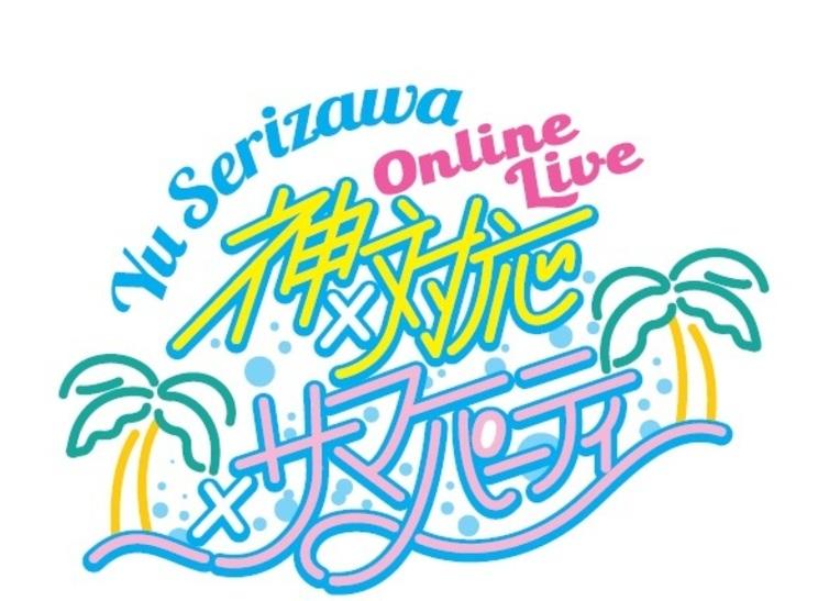 <Yu Serizawa Online Live 〜神×対応×サマーパーティ〜>