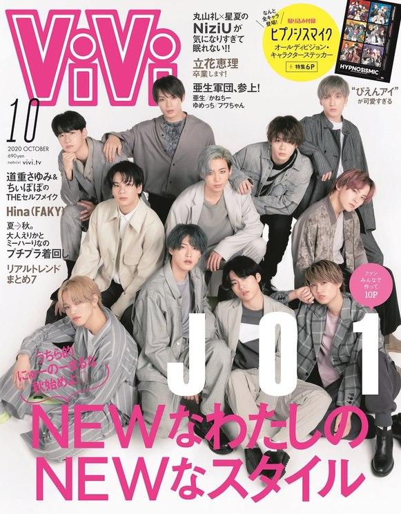 『ViVi』2020年10月号