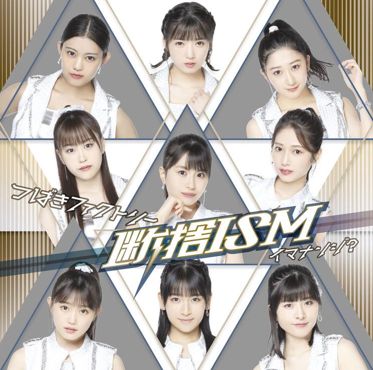 「断捨ISM/イマナンジ?」(両A面シングル)初回生産限定盤A(CD+DVD)