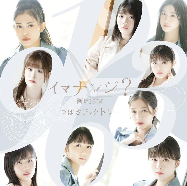 「断捨ISM/イマナンジ?」(両A面シングル)初回生産限定盤B(CD+DVD)