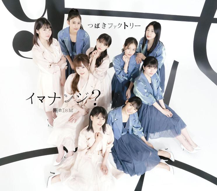 「断捨ISM/イマナンジ?」(両A面シングル)通常盤B(CD)