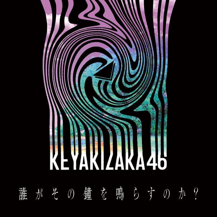 欅坂46「誰がその鐘を鳴らすのか?」