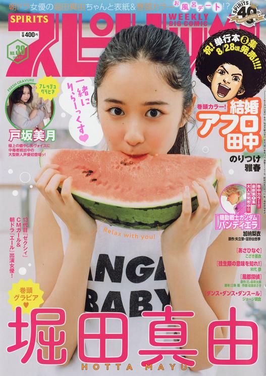 『週刊ビッグコミックスピリッツ』39号表紙 ©川島小鳥/小学館・週刊ビッグコミックスピリッツ
