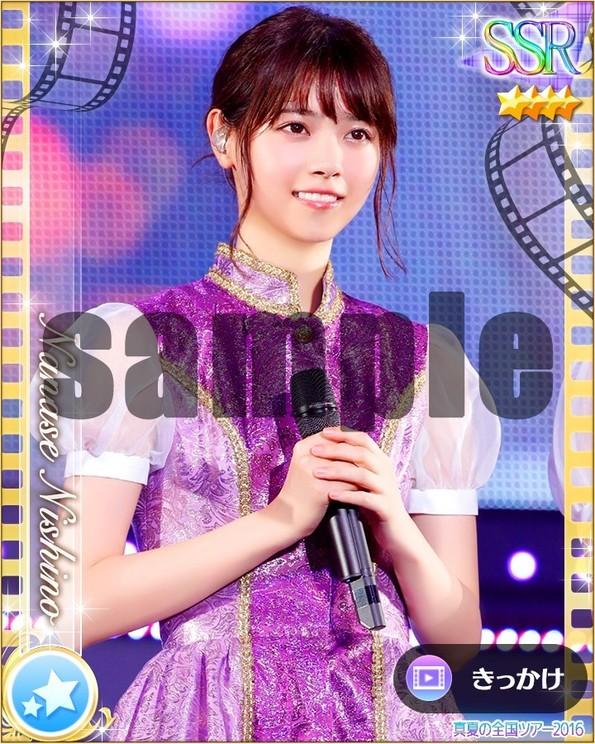 西野七瀬(報酬SSRフォーカスMOVIEカード)
