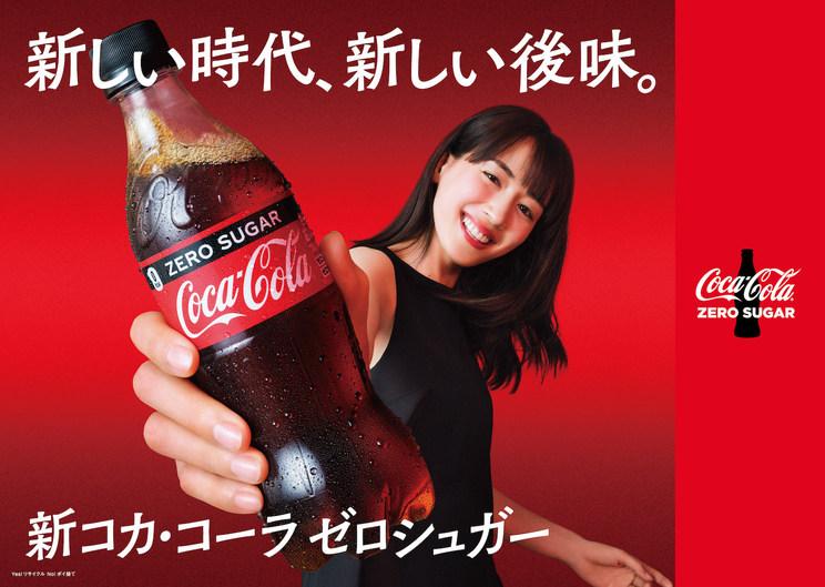 綾瀬はるか『コカ・コーラ ゼロ』