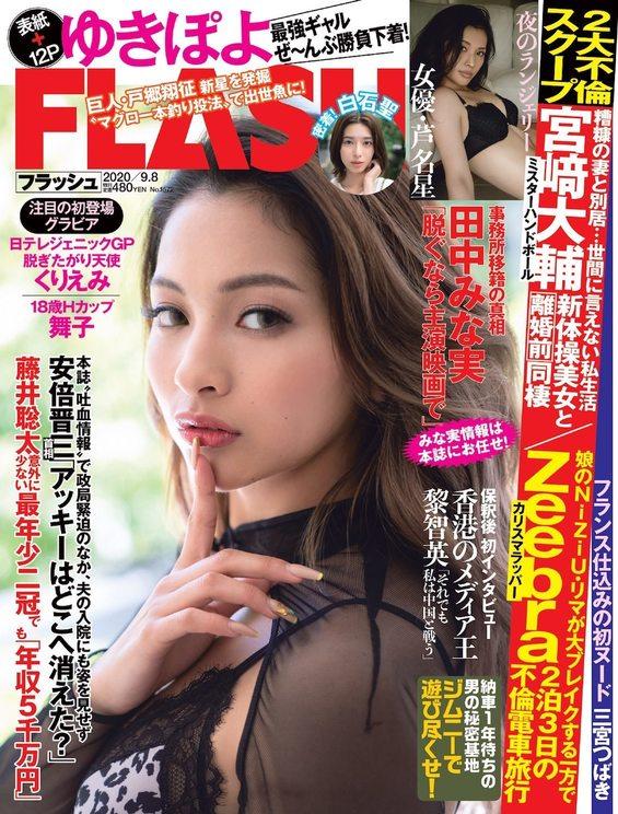 『FLASH』8月25日発売号表紙 (C)光文社/週刊『FLASH』