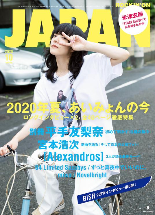 『ROCKIN'ON JAPAN』10月号
