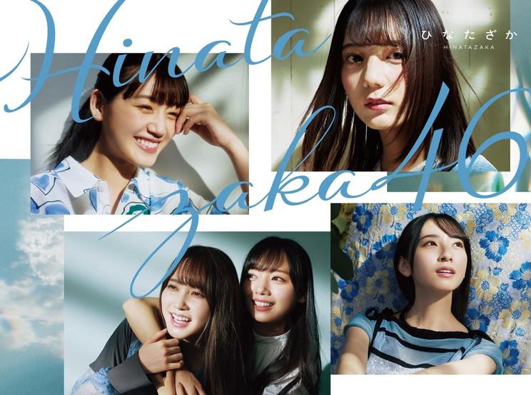 日向坂46 1stアルバム『ひなたざか』初回仕様限定盤(豪華版)TYPE-A