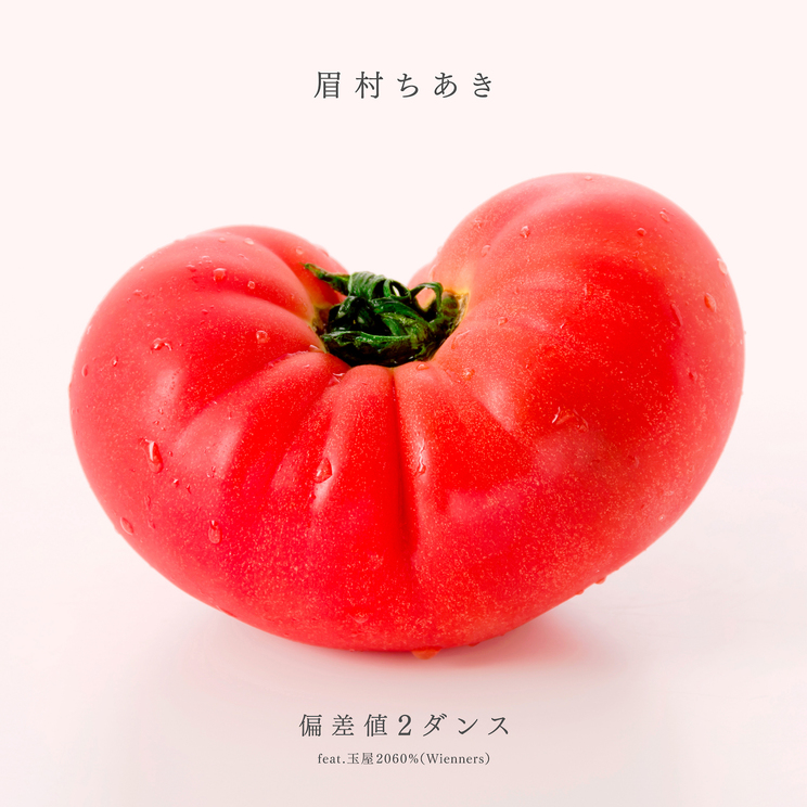 眉村ちあき「偏差値2ダンス feat.玉屋2060%(Wienners)」